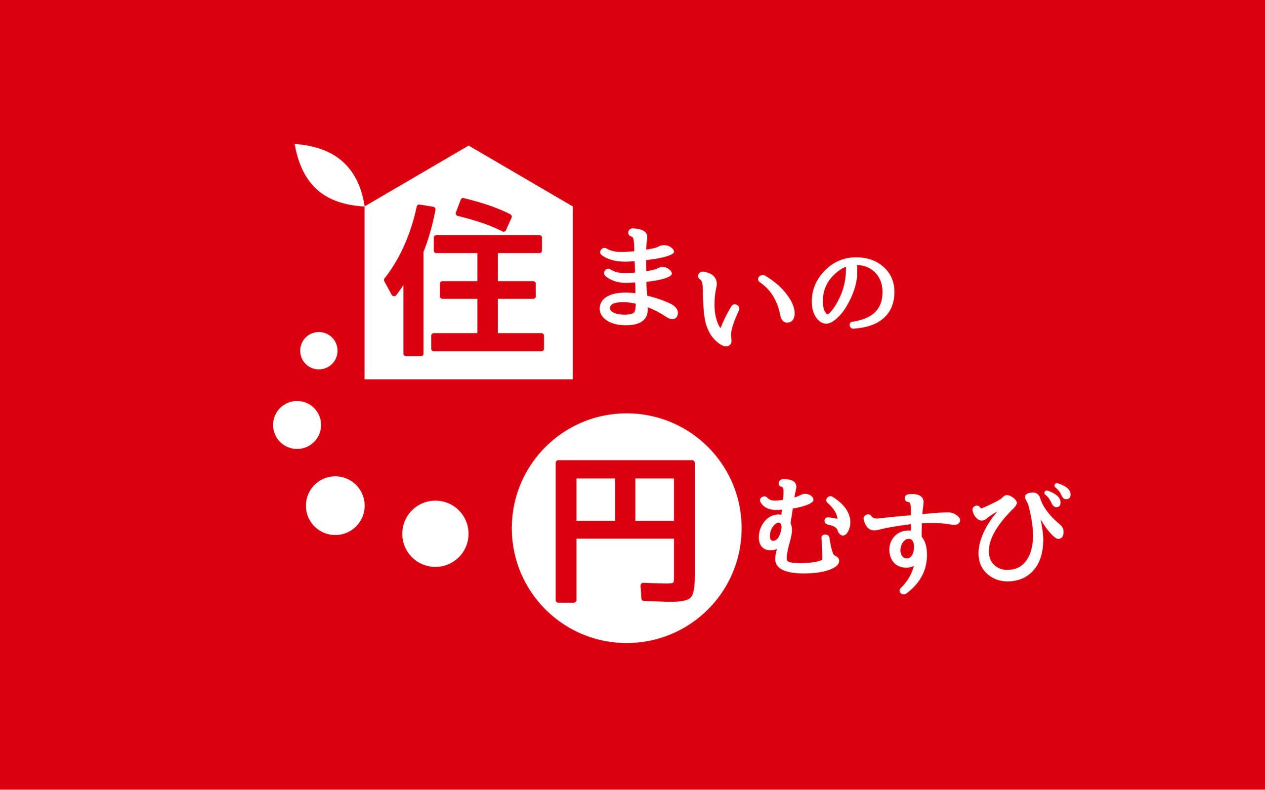 住まいの円むすび(フィナンシャルプラザJAPAN株式会社)
