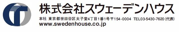 株式会社スウェーデンハウス 東京支店