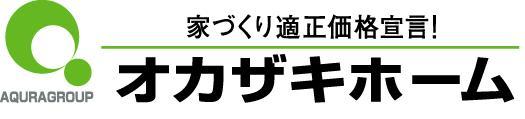 株式会社オカザキホーム
